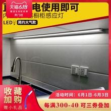 櫥柜燈led柜底燈手掃感應廚房切菜灶臺燈條無變壓器吊柜感應燈帶