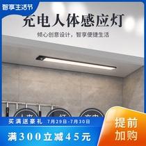 无线人体感应灯充电式橱柜灯厨房吊灯衣柜柜底灯条走廊起夜灯led