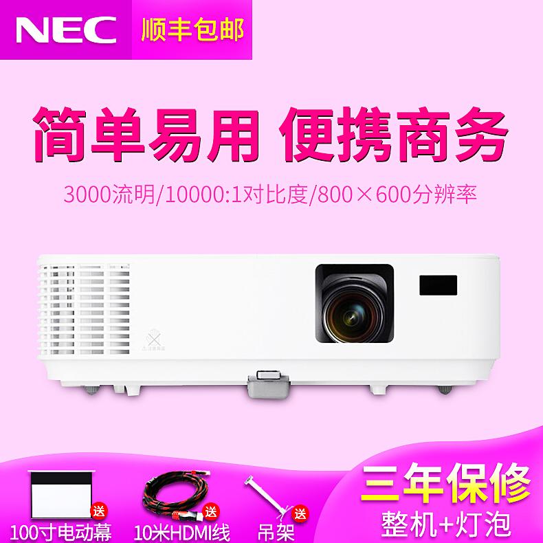 11月14日最新优惠nec np-cd1110商务会议办公投影机
