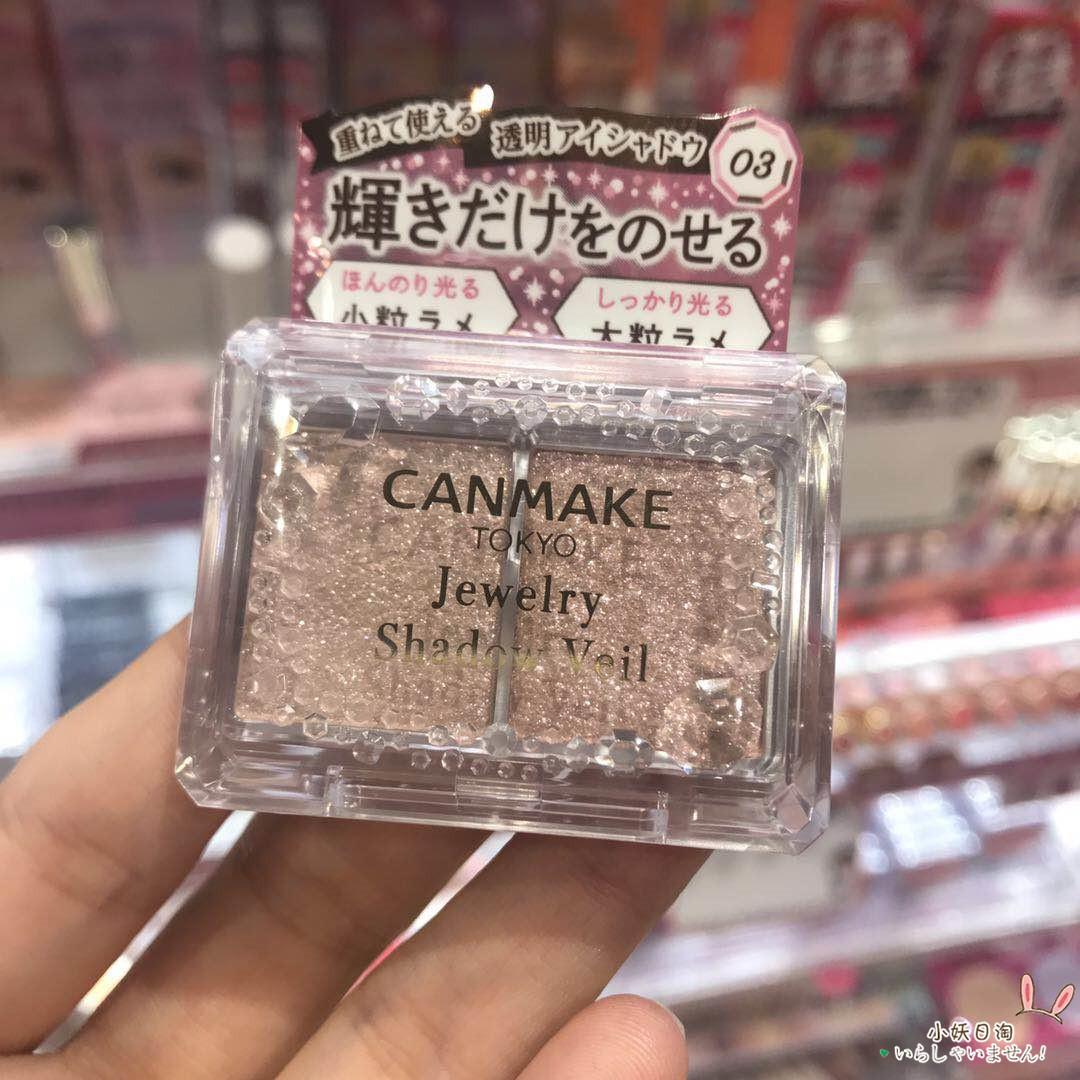 日本砍妹井田CANMAKE宝石双色双格珠光眼影盘卧蚕提亮闪耀亮片