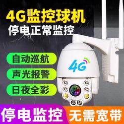 室外4G监控摄像头手机插卡wifi远程无线夜视高清360无需网络户外