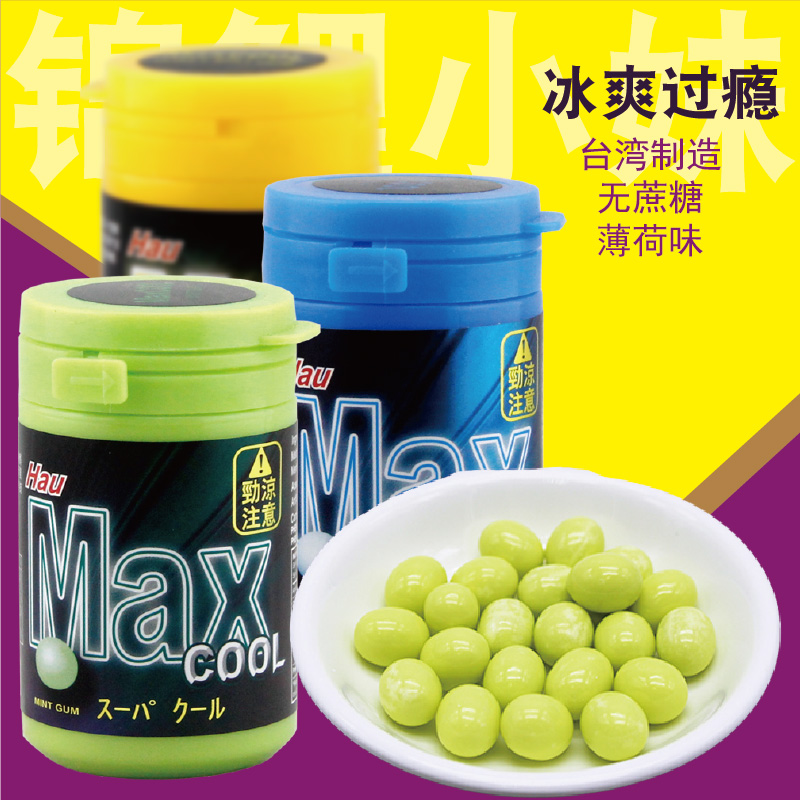 Taiwan unification Max cool chewing gum 50g fresh breath strong cool throat students no sugar mint flavor