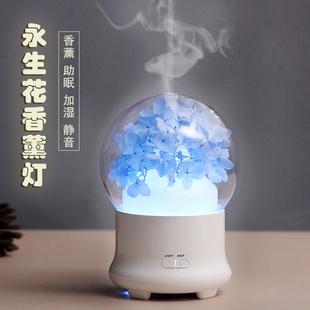 永生花香薰机精油灯插电助睡眠香薰灯炉扩香加湿器卧室家用熏香器