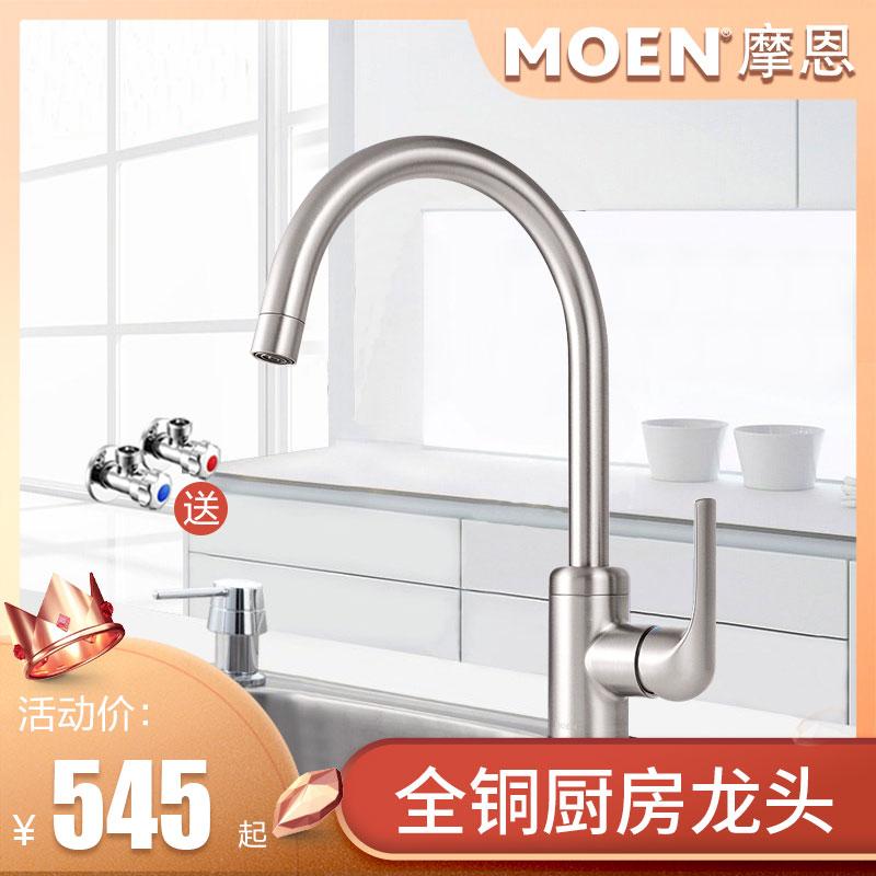 摩恩厨房水龙头铜体冷热高抛旋转节水槽洗菜盆龙头60201/60401