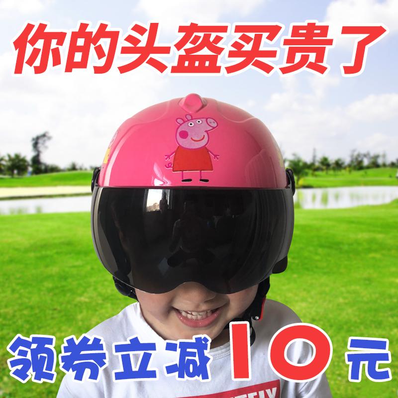 儿童头盔男女电动电瓶摩托车小孩宝宝可爱四季半盔夏季防晒安全帽
