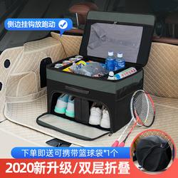 汽车后备箱储物箱折叠式车载收纳箱