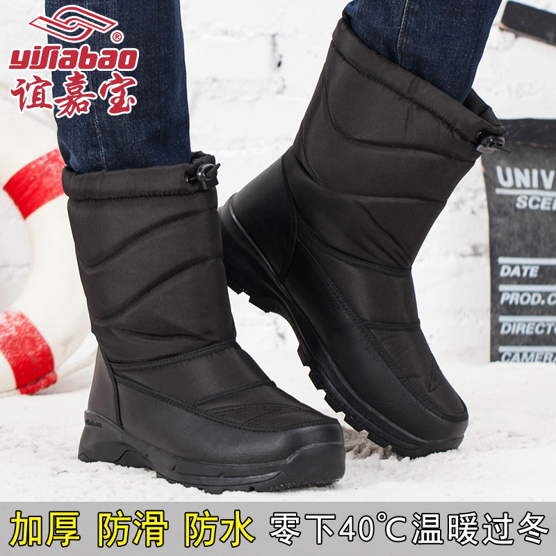 Yijiabao Snow Boots Mens plush and thickened winter new waterproof and antiskid cow tendon bottom northeast cotton boots middle tube boots
