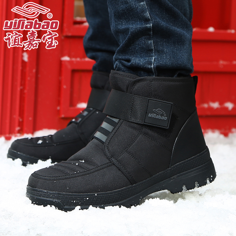 Yijiabao Snow Boots Mens 2020 winter new plush thickening anti slip ox tendon thick bottom northeast Cotton Short Boots Mens