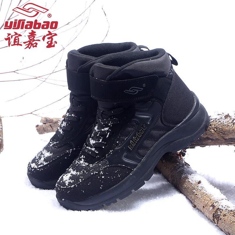 Yijiabao snow cotton mens winter thickened warm outdoor boots high top mens shoes waterproof and antiskid northeast cotton shoes