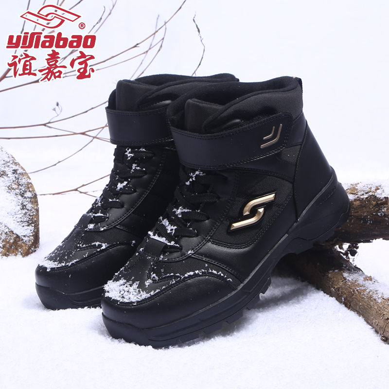 Yijiabao cotton shoes mens 2020 winter new high top mens shoes Plush warm outdoor boots thickened northeast snow boots