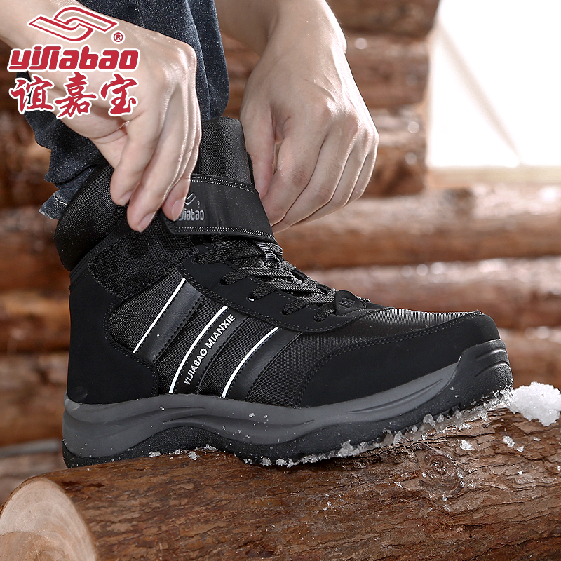 Yijiabao Snow Boots Mens winter Plush warm high top mens shoes antiskid outdoor boots thickened northeast cotton shoes