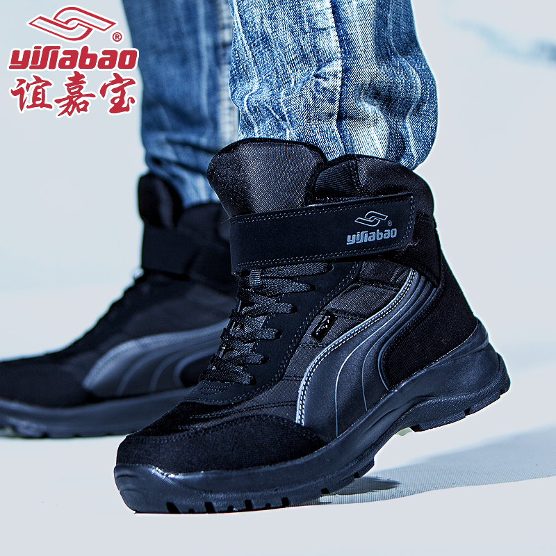 Yijiabao Snow Boots Mens winter warm Plush high top outdoor old man thick northeast cotton shoes mens shoes