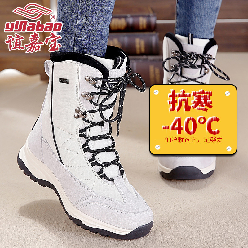 Yijiabao flagship store official website snow boots womens winter Plush waterproof thickened Martin boots outdoor northeast cotton shoes
