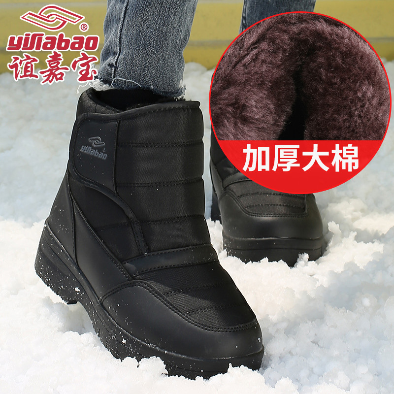 Yijiabao mother cotton shoes womens winter warm Plush middle-aged and elderly comfortable snow boots elderly anti slip soft soled grandmother