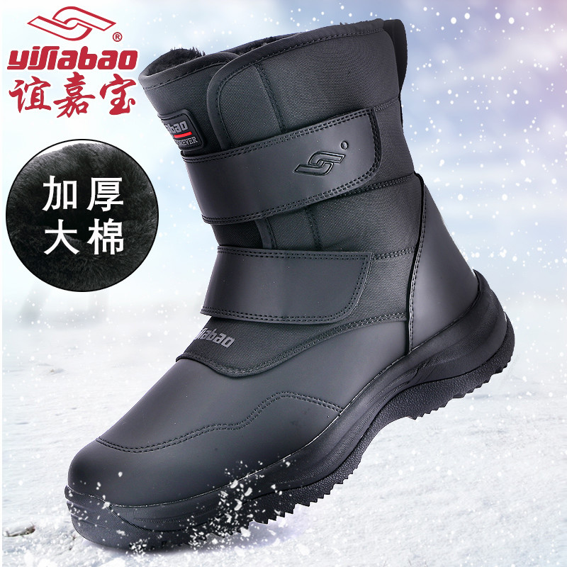 Yijiabao mens cotton shoes northeast Snow Boots Mens winter Plush thickening warm waterproof tooling Martin boots