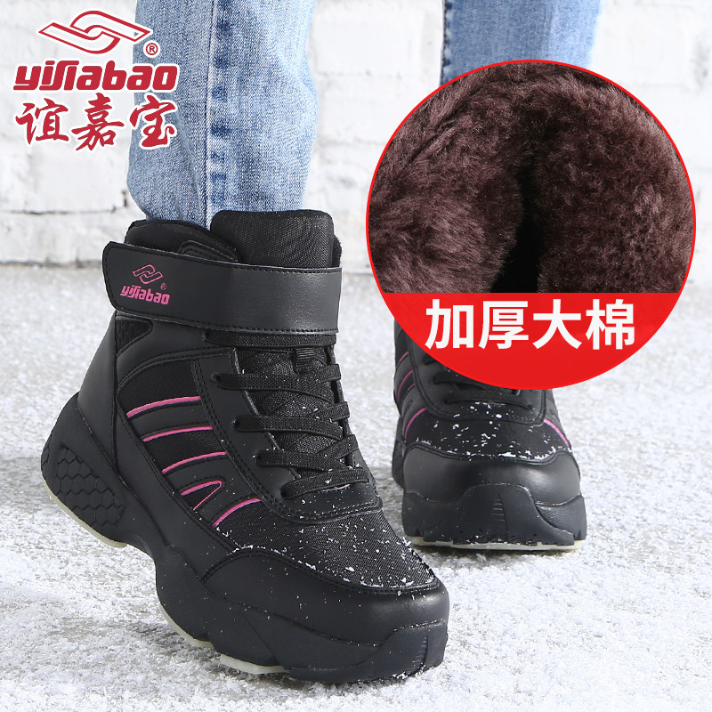 Yijiabao snow cotton womens new winter Plush thickened high top outdoor boots northeast cotton shoes womens antiskid shoes
