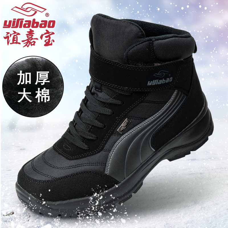 Yijiabao cotton shoes mens northeast winter Plush thickened elderly warm shoes old man dad mens high top shoes