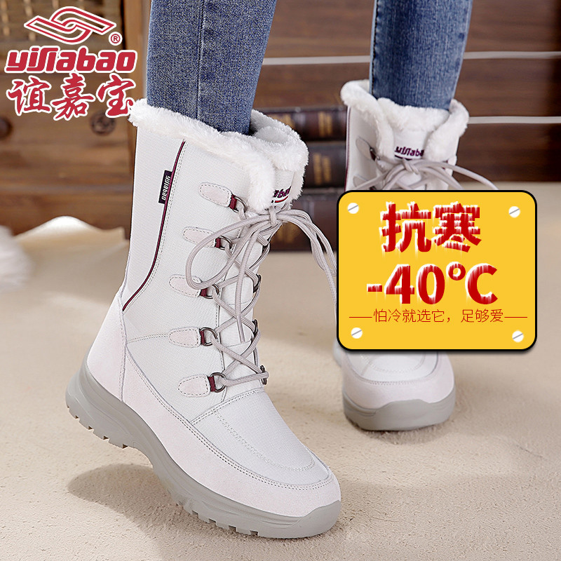 Yijiabao cotton shoes womens winter Plush Snow Boots student warm and antiskid northeast cotton shoes thickened outdoor large size 41