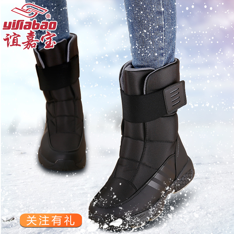 Yijiabao 2020 new winter warm Plush thickened womens northeast cotton shoes outdoor waterproof middle tube snow boots