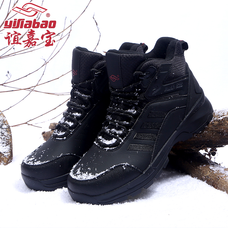 Yijiabao cotton shoes mens winter 2020 plush and thickened high top sports cotton boots warm and antiskid northeast snow cotton