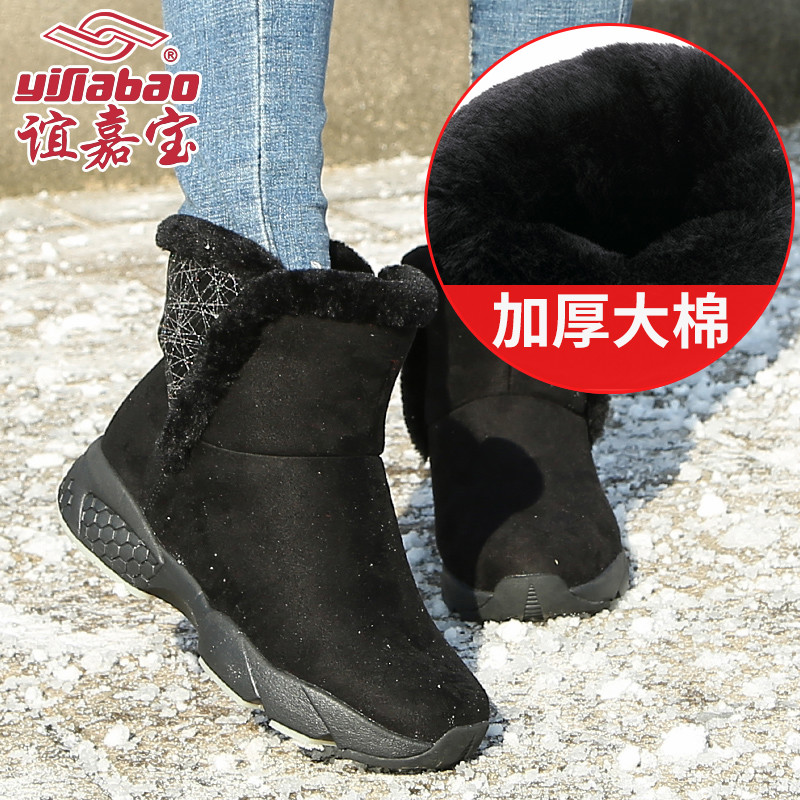 Yijiabao 2020 new winter student Plush thick snow boots womens short tube warm middle tube thick bottom anti slip