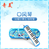 Chime (Qimei) QM32A-4 32 key small doctor Blue Chin 32 key doctor Blue Chin
