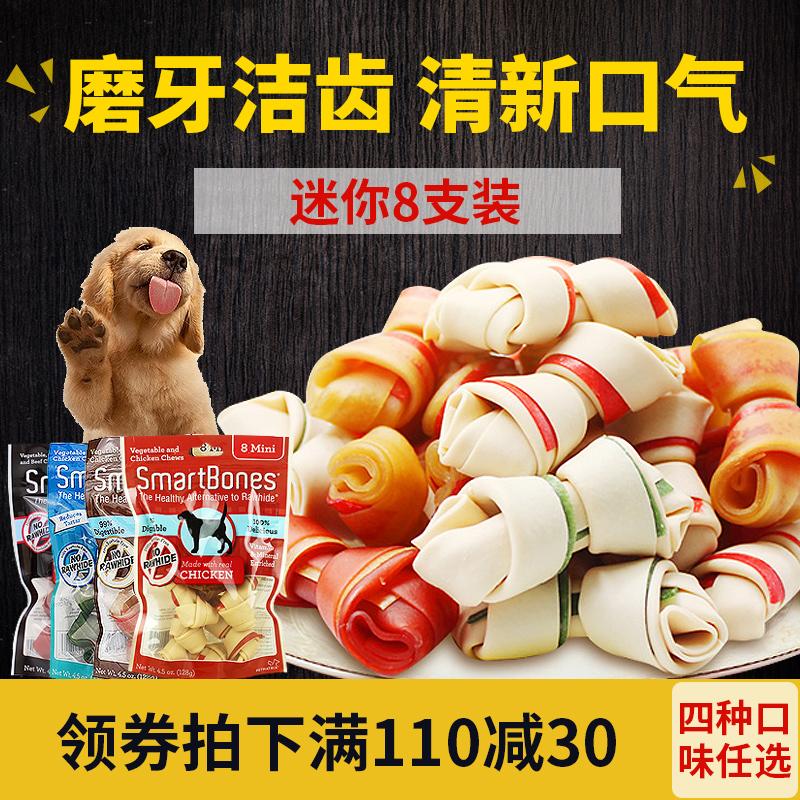 美国SmartBones 迷你磨牙洁齿骨8支装 狗咬胶 宠物狗零食