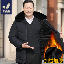 Middle aged and old men's cotton padded clothes in autumn and winter father's winter coat middle age 40 years old 50 down cotton padded clothes coat plus down thickening