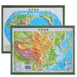 全新中国地形图 世界地形3D凹凸立体地形图 22cm*29cm 装饰学生学习直观展示地理三维地貌地形 套装共2张 学习地理版