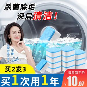 领10元券购买洗衣机槽泡腾片家用清洁片清洗剂