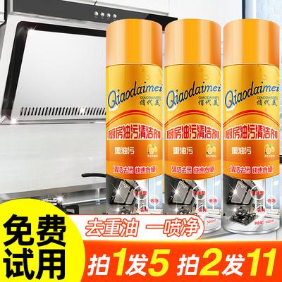 抽油烟机清洗剂厨房去重油污神器强力泡沫清洁油渍洗污渍除油烟净