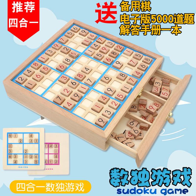 数独儿童入门九宫格棋盘玩具小学生幼儿园一年级数读游戏阶梯训练