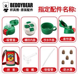 杯具熊保温杯配件官方正品儿童壶杯盖水杯盖子原装杯套吸管吸嘴