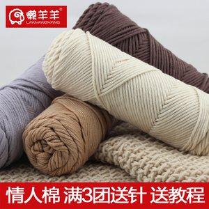 情人棉围巾线宝宝牛奶棉粗毛线男女织围巾毛线粗线编织钩针棒针线