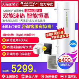 Gree/格力空气能热水器200L家用节能新能源电辅恒温商用升速热泵图片