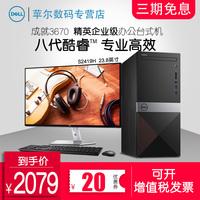 戴尔/DELL 成就3670  G5400/i3 8100/i5 8400家用商用办公电脑主机小型台式机教学全套整机立式可改WIN7系统
