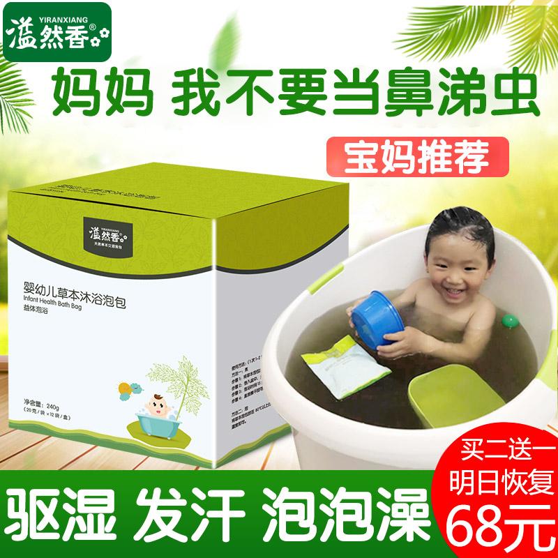 На младенца Сущность ванны пакет Yi Ye детское решение для ванн детские Пузырькая ванна Яо для пота детские Лечебная ванна