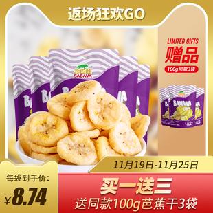 沙巴哇香蕉干100gx5袋香蕉片香蕉干水果干越南进口特产休闲零食品