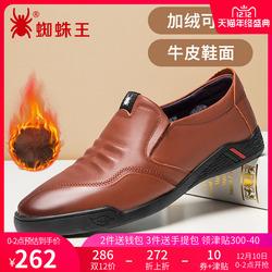 蜘蛛王男士皮鞋男秋季新款真皮软皮软底棕色正品中年人爸爸休闲鞋