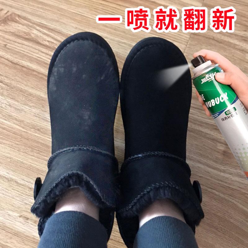 ugg翻新喷雾翻毛反喷鞋子的补色剂
