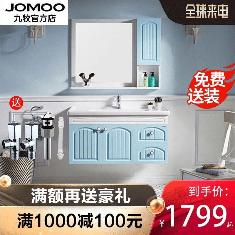 九牧卫浴实木浴室柜组合洗脸盆洗漱台洗手池60/80/100cm A2182