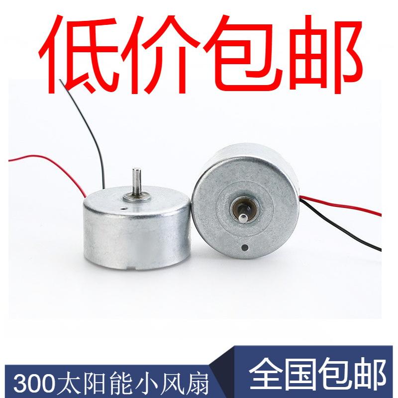 R300C直流微型小电机马达高速带线迷你风扇小家电配件1只包邮