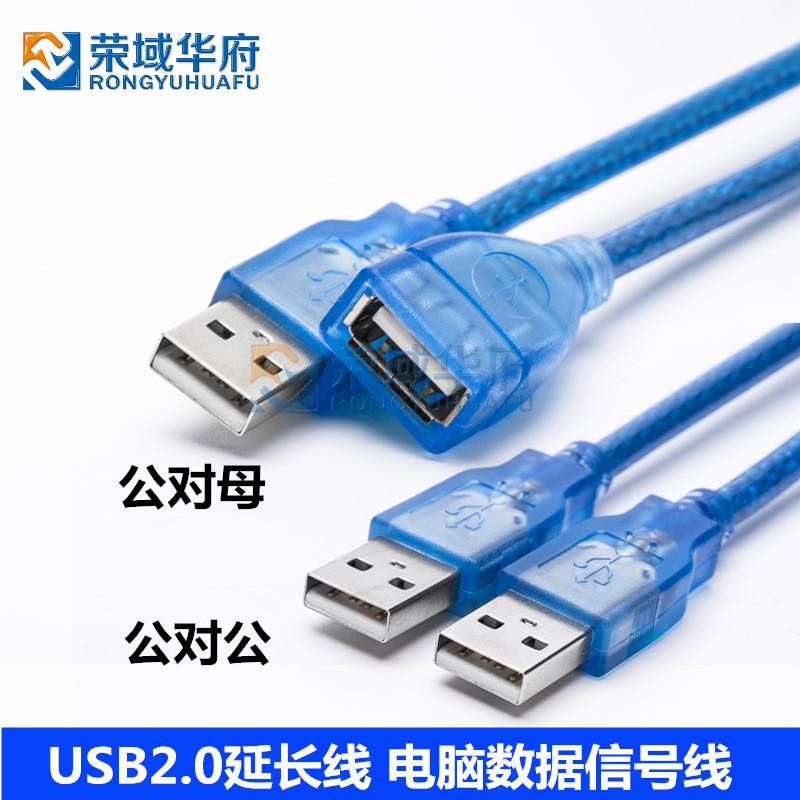 USB数据延长线公对母公对公5/10米电脑U盘键盘鼠标打印加长连接线