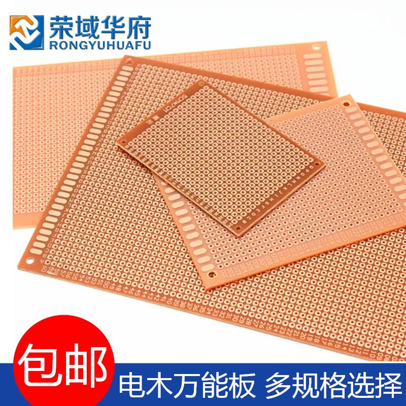 电木板 万用板 电路板 9*15CM 洞洞板PCB线路板 实验板多规格