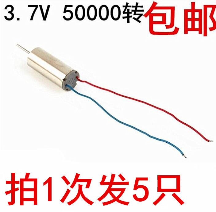 Высокая Speed RC motor Моторное двойное кольцо сильное магнитное 716 полая чашка Meng 3.7V 50000 об / мин (5 только )