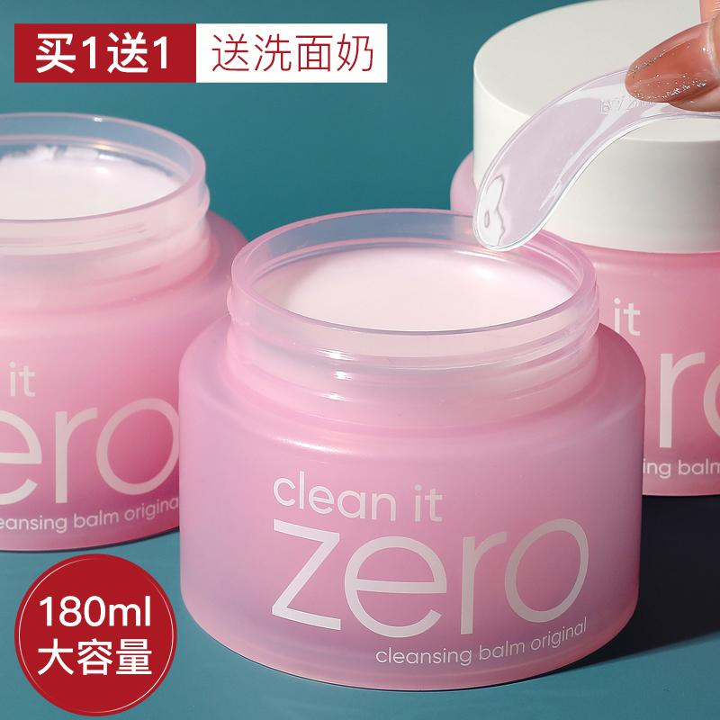 芭妮兰卸妆膏zero卸妆油女脸部深层清洁乳眼唇卸妆水敏感肌专用