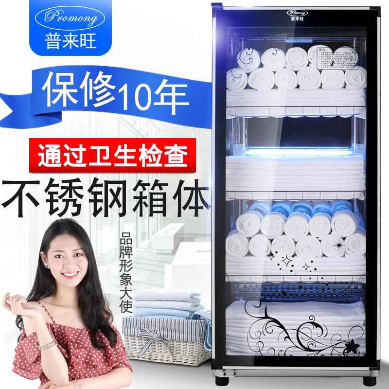 普来旺美容院理发店毛巾消毒柜小型商用家用紫外线单门衣物消毒柜