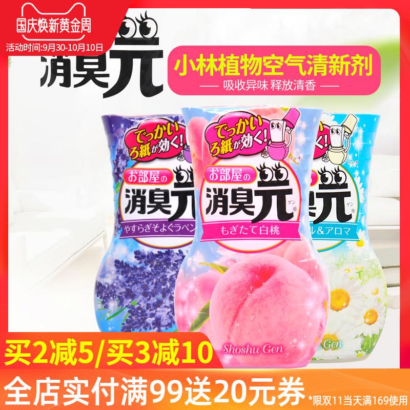 12月02日最新优惠日本小林制药室内客厅卧室卫生间厕所香薰消臭元空气清新剂