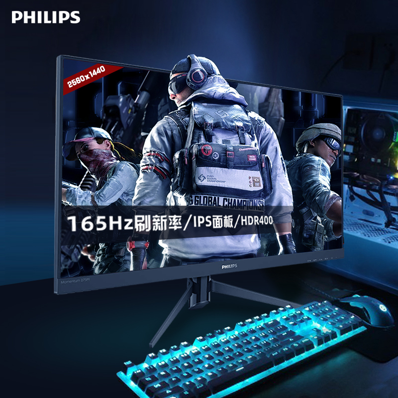 New Philips 275m8rz 27 inch IPS wide view small King Kong 2K competition 165hz wide color gamut 122% sRGB with hdr400 game desktop computer display27