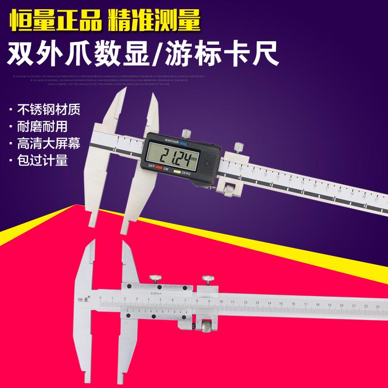 Шанхай постоянный количество двойной иностранных коготь цифровой штангенциркуль 0-300mm тур стандартные три тип штангенциркуль плюс десять квадратная головка тур стандартные карты правитель